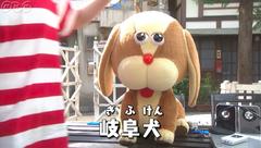 岐阜犬.png